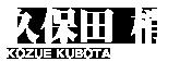 久保田 梢